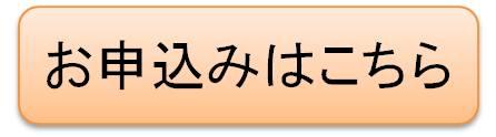 moushikomi