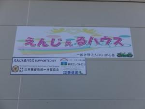 150314 石巻訪問0006